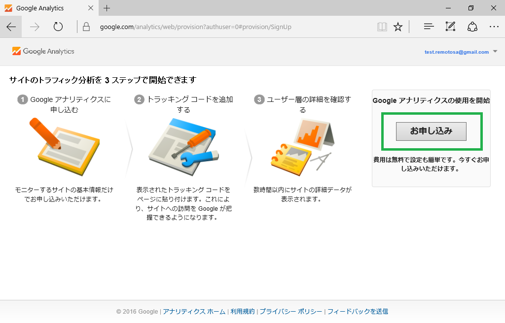 GoogleAnalytics003