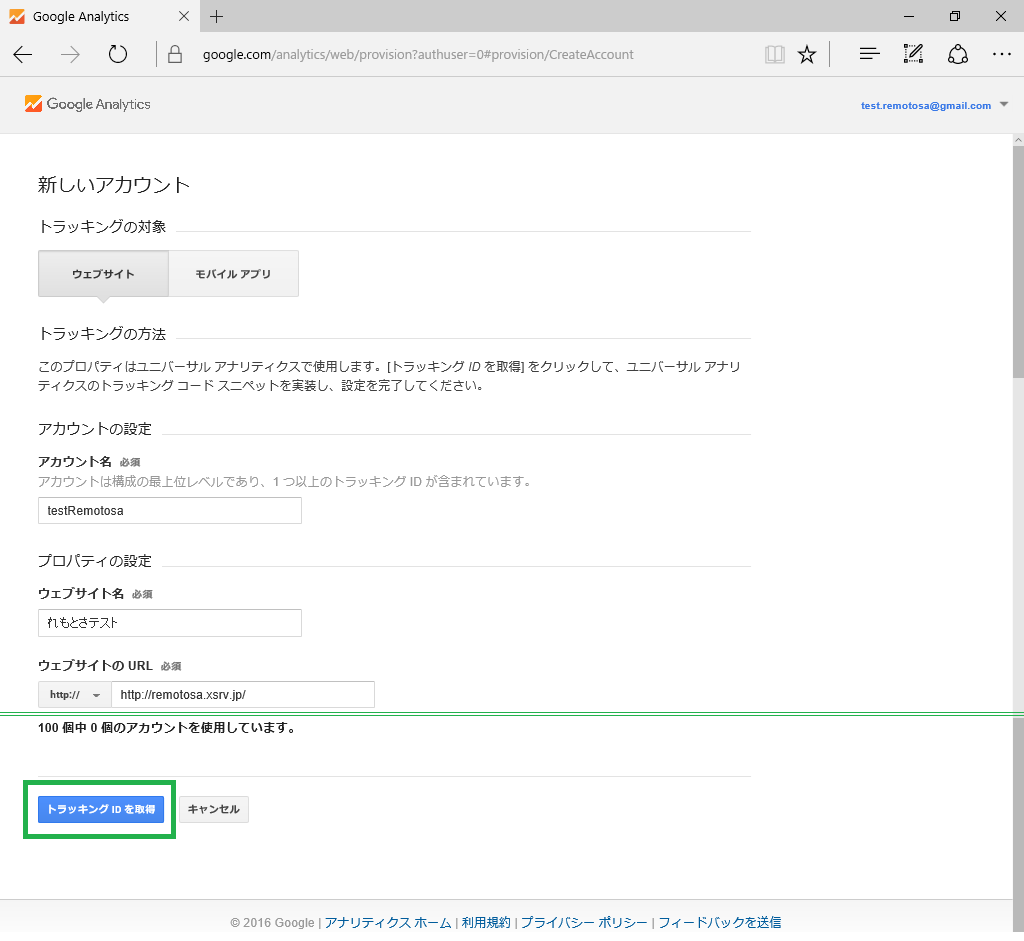 GoogleAnalytics004