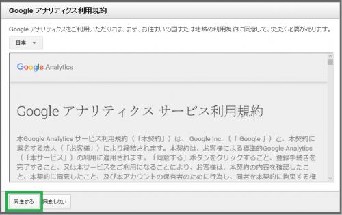 GoogleAnalytics005