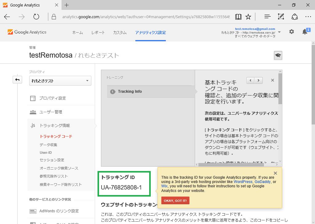 GoogleAnalytics006