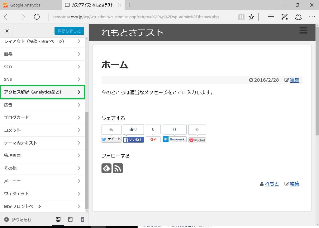 GoogleAnalytics011
