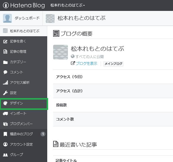 HatenaBlogStart001
