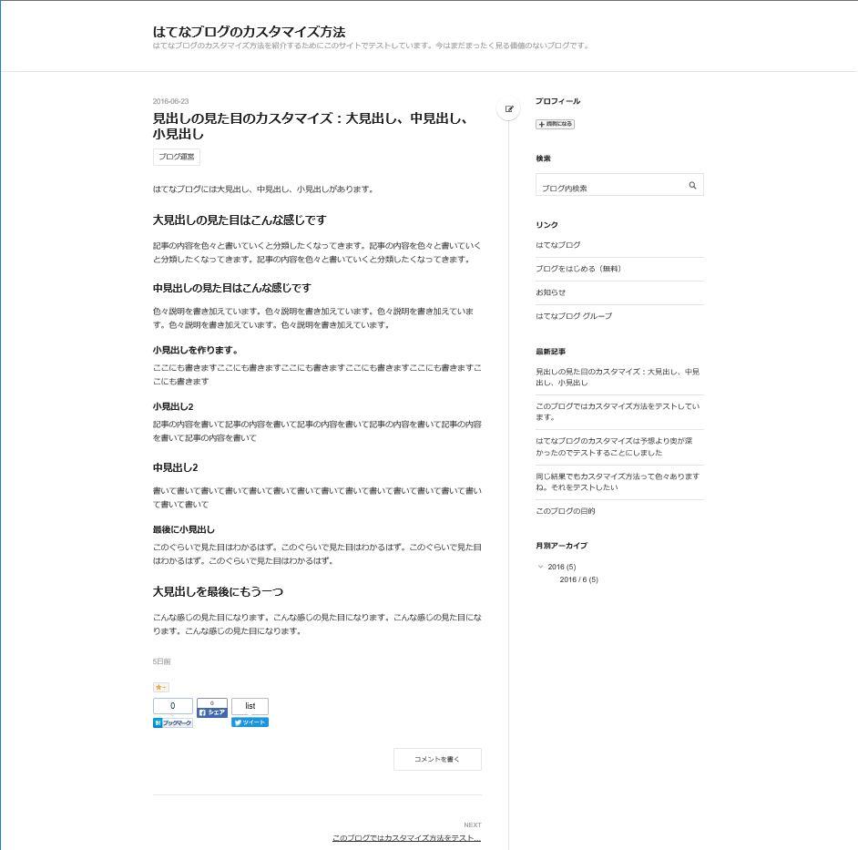 HatenaBlog_Midashi_Before