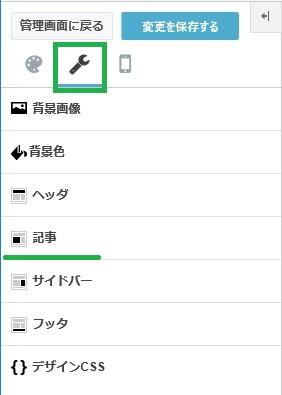 記事(PC)