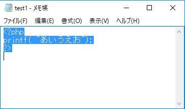 Phpファイル内に記載した日本語が文字化けする Notepadの文字コードが
