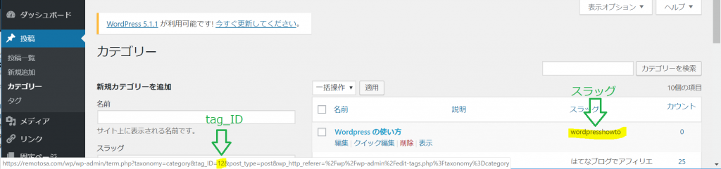 【Wordpress】 カテゴリのリンク先を固定ページに変更する方法